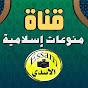 قناة منوعات إسلامية
