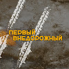 Российские ралли-рейды