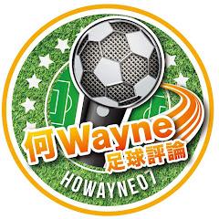 足球評論何Wayne