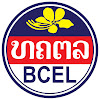 BCEL Channel