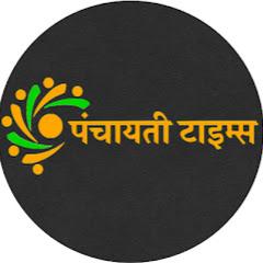 Panchayati Times