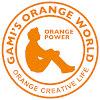 オレンジの世界