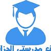 موقع مدرستي الجزائرية