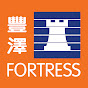 Fortress 豐澤