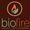 Biofire τζάκια βιοαιθανόλης, χωρίς καμινάδα