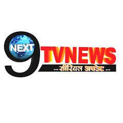 Next9TvNews सीरियल अपडेट