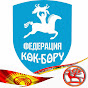"""Федерация """"Кок-Бору"""" Кыргызской Республики"""