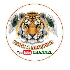 Bagh A Bhojpuri