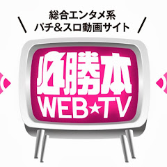 ????????????WEB-TV