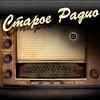 staroeradio audiopedia