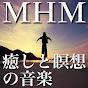 Music of Healing and Meditation「癒しと瞑想の音楽」