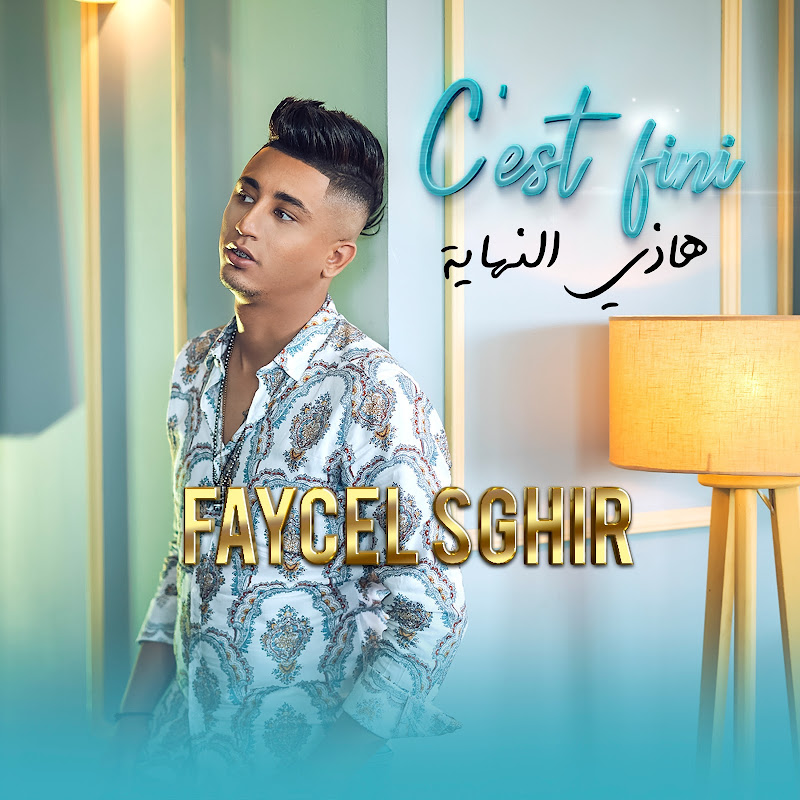 Faycel Sghir - فيصل الصغير