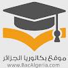 Bacalgeria.com | بكالوريا الجزائر