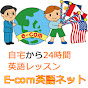 Ecom英語ネット - English