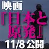 映画「日本と原発」