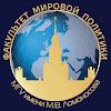 Факультет мировой политики МГУ им. М.В. Ломоносова