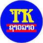 TK soundlao Soundlao