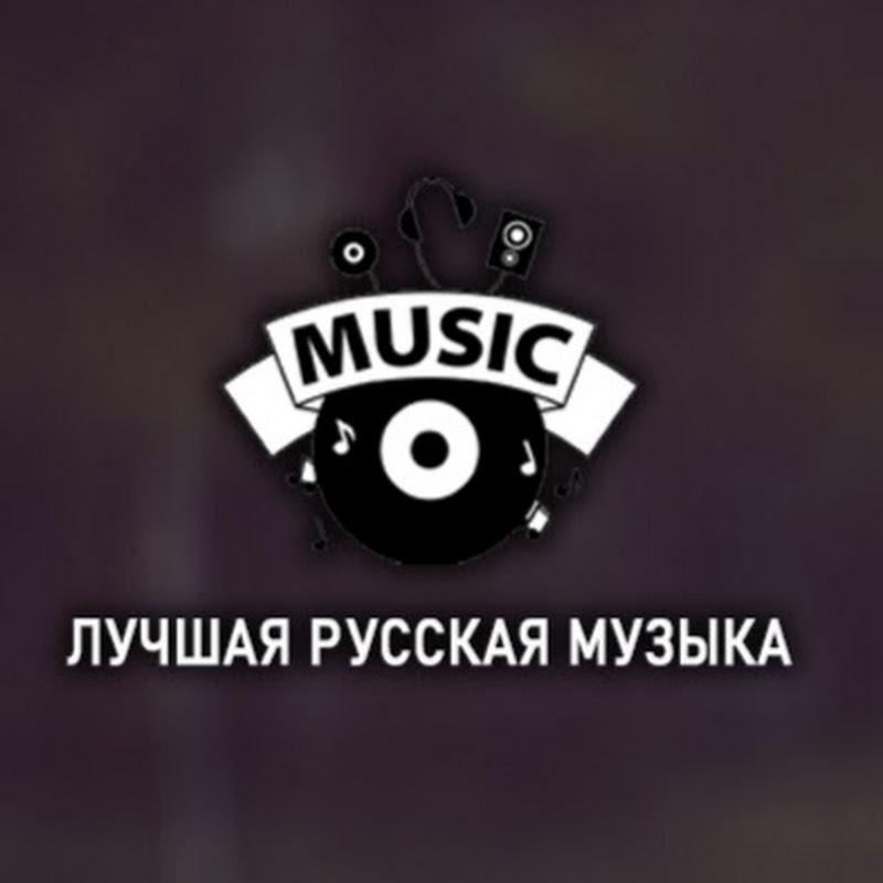Музыка сборник 2019 русская