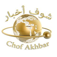 chof akhbar