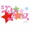 ジュネス☆プリンセス公式チャンネル