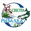 Северная рыбалка и Охота