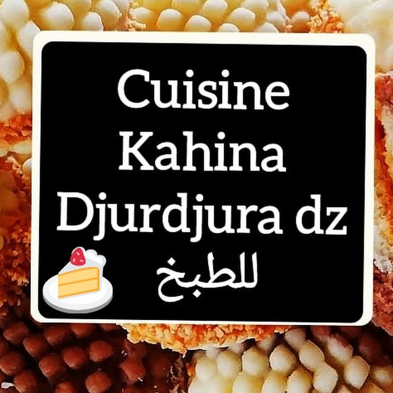 Kahina Djurdjura cuisine مطبخ كهينة
