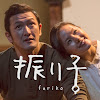 【公式】映画「振り子」チャンネル