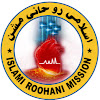 ISLAMI ROOHANI MISSION [OFFICIAL]