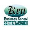 Kenビジネススクール