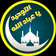 قناة عباد الله