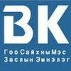 BK Эмнэлэг Mongolia