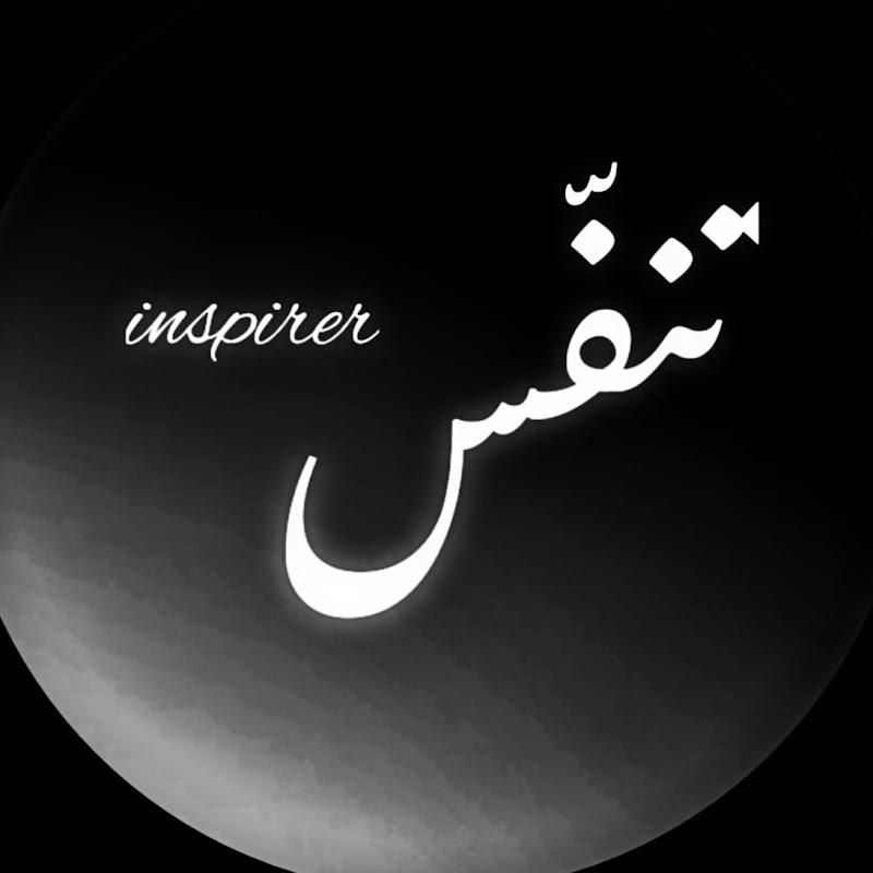 تنفس - inspirer
