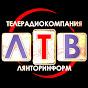 Телерадиокомпания ЛянторИнформ