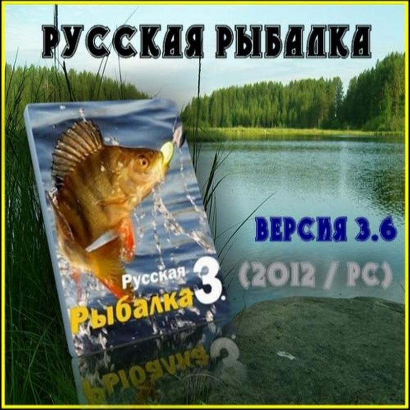 РУССКАЯ РЫБАЛКА 3.6 ОДИНОЧНАЯ ИГРА СКАЧАТЬ БЕСПЛАТНО