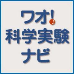 WAOkagaku