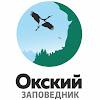 Окский государственный природный биосферный заповедник