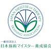 日本施術マイスター養成協会