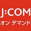 J:COMオンデマンド