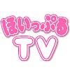 TVほいっぷる