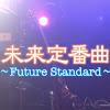 未来定番曲公式チャンネル