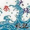 TaroSannbon大阪祭礼記