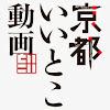 京都いいとこ動画 KyotoiitokoVideo