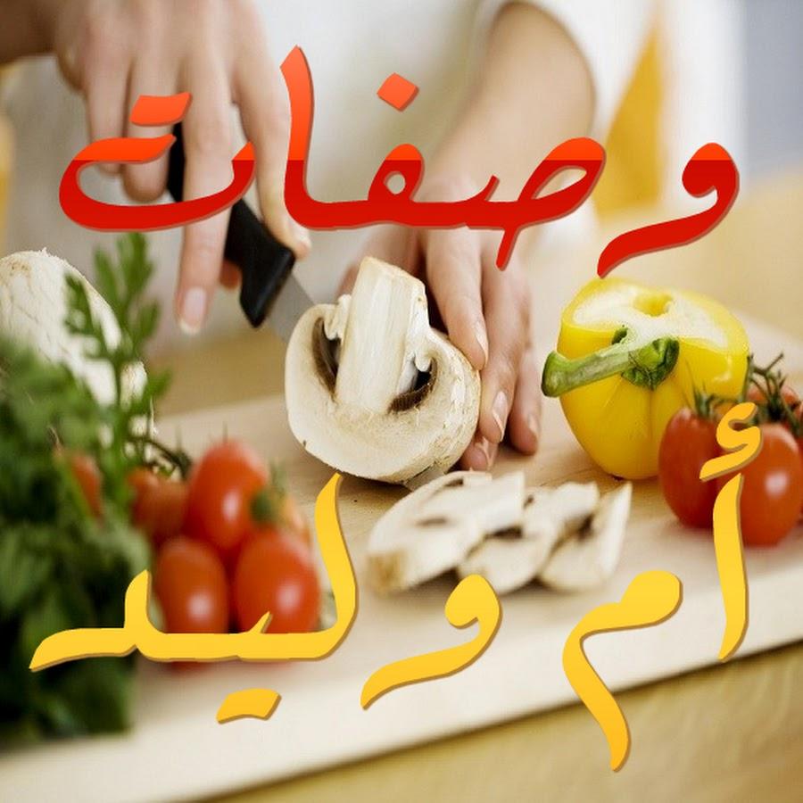مطبخ ام وليد Home: وصفات أم وليد