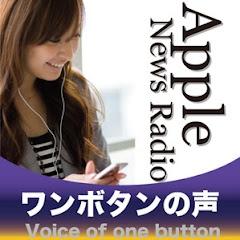 voiceofonebutton