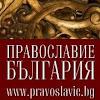 Православие България