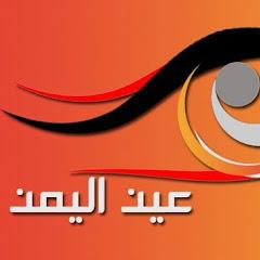 عين اليمن