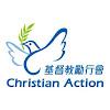 ChristianActionHK
