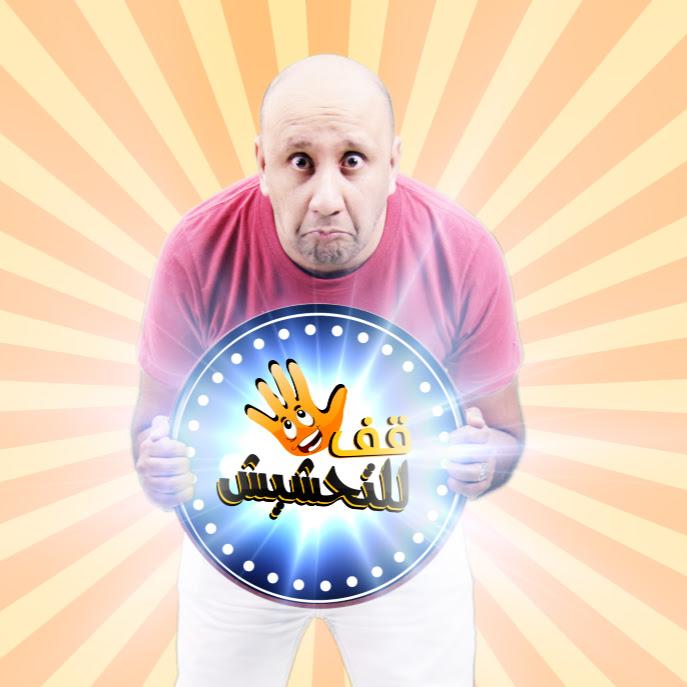 المربد - إضحك مع محمد قاسم