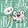 南藝動畫小亂談