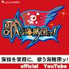 歌う海賊団ッ!オフィシャルYouTube